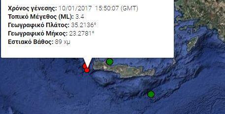seismos-xania-1300 Δύο σεισμικές δονήσεις μέσα σε 10 λεπτά στα Χανιά