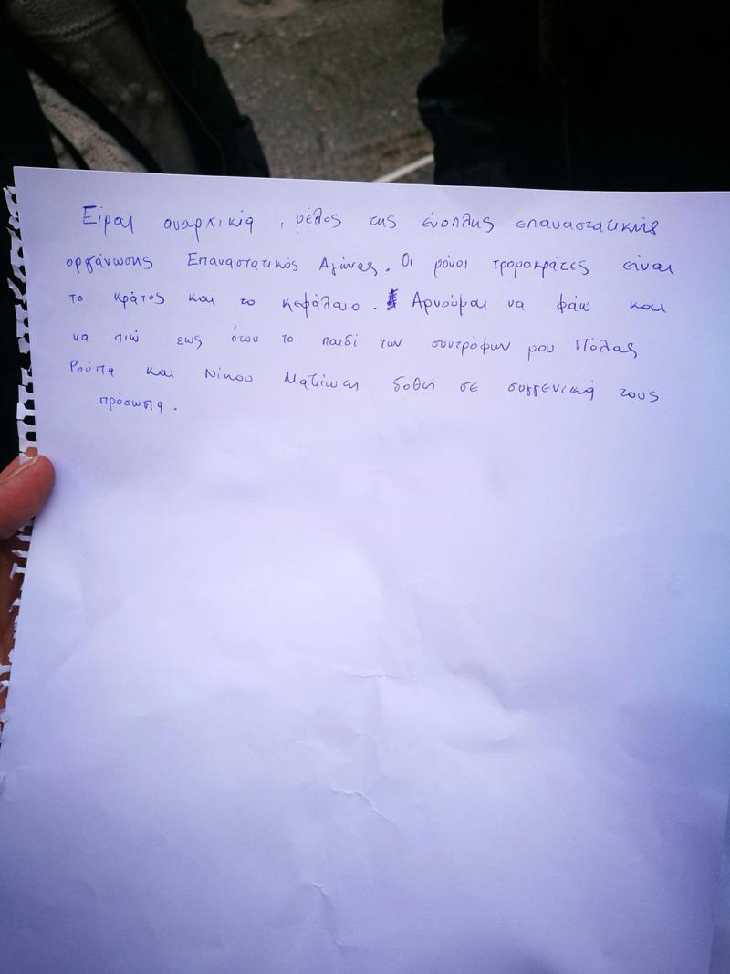 simeioma-500 Για νέα τρομοκρατική οργάνωση κατηγορείται η Πόλα Ρούπα και η 25χρονη
