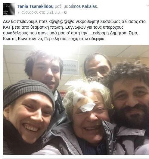 tania- Στο νοσοκομείο μετά από ατύχημα η Τσανακλίδου - Τι έγραψε στο Facebook