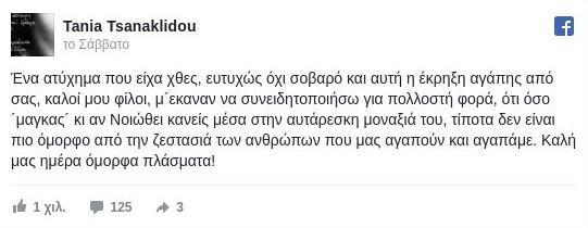 tania1_ Στο νοσοκομείο μετά από ατύχημα η Τσανακλίδου - Τι έγραψε στο Facebook