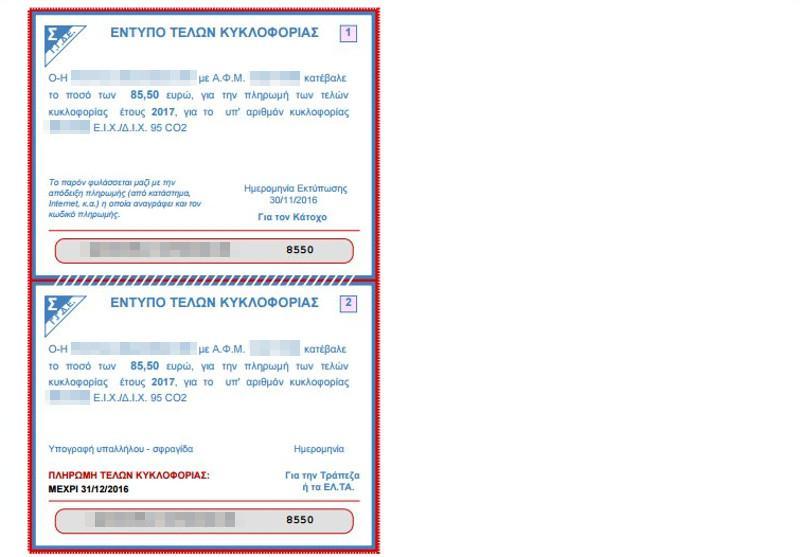 te4 Λήγει σήμερα η προθεσμία για τέλη κυκλοφορίας και κατάθεση πινακίδων - Πώς θα τα πληρώσετε