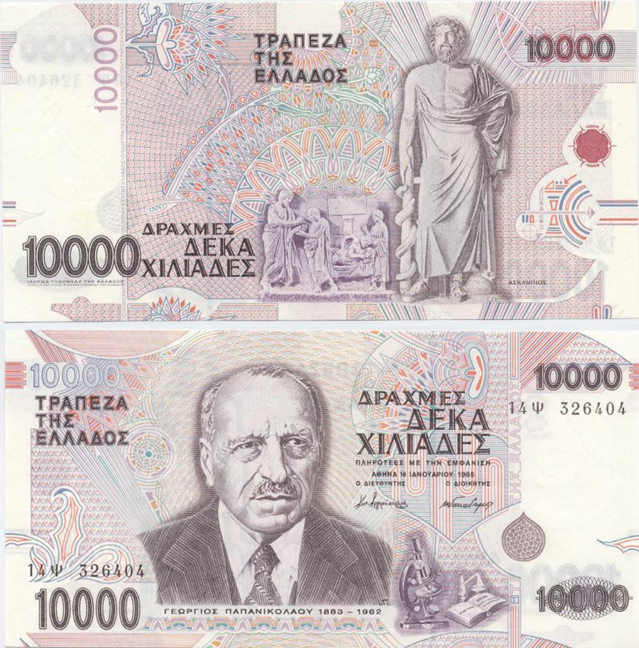 004 Ευρώ ή Δραχμή; Ιδού 10 ενδιαφέρουσες απαντήσεις!