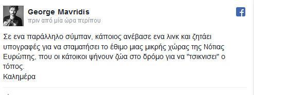 Mavridis Μαυρίδης για Τσικνοπέμπτη: Να σταματήσει το έθιμο που οι κάτοικοι ψήνουν ζώα στο δρόμο