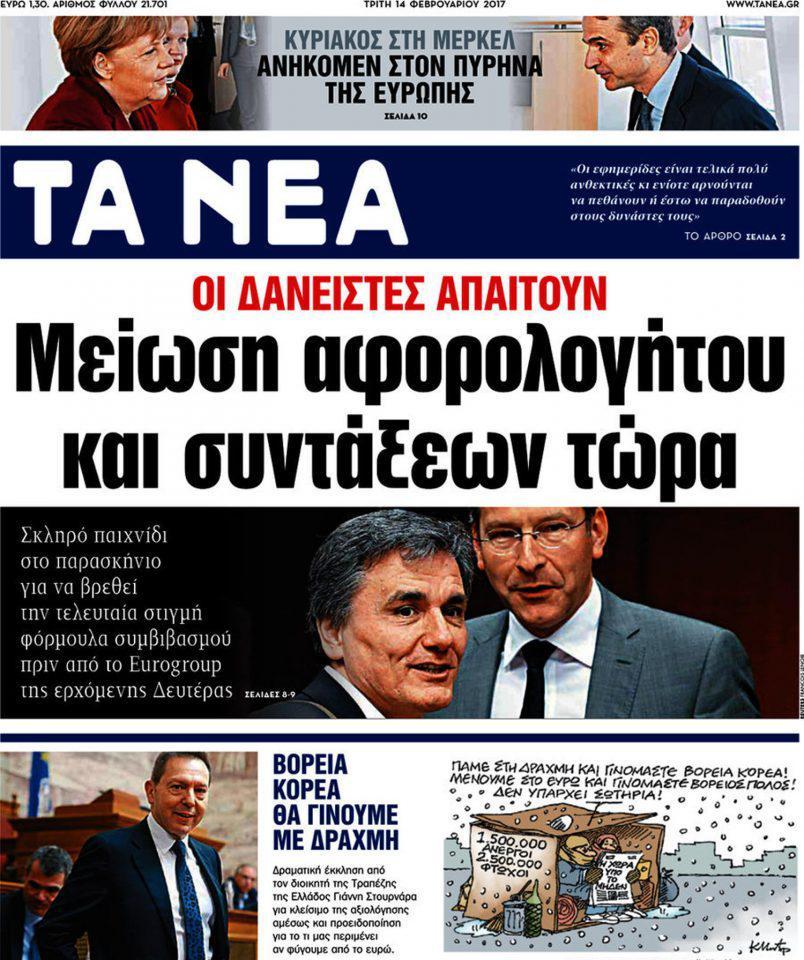 TaNeakukloforeia-1300 Επανακυκλοφορούν σήμερα τα Νέα - «Οι εφημερίδες αρνούνται να πεθάνουν» [εικόνα]