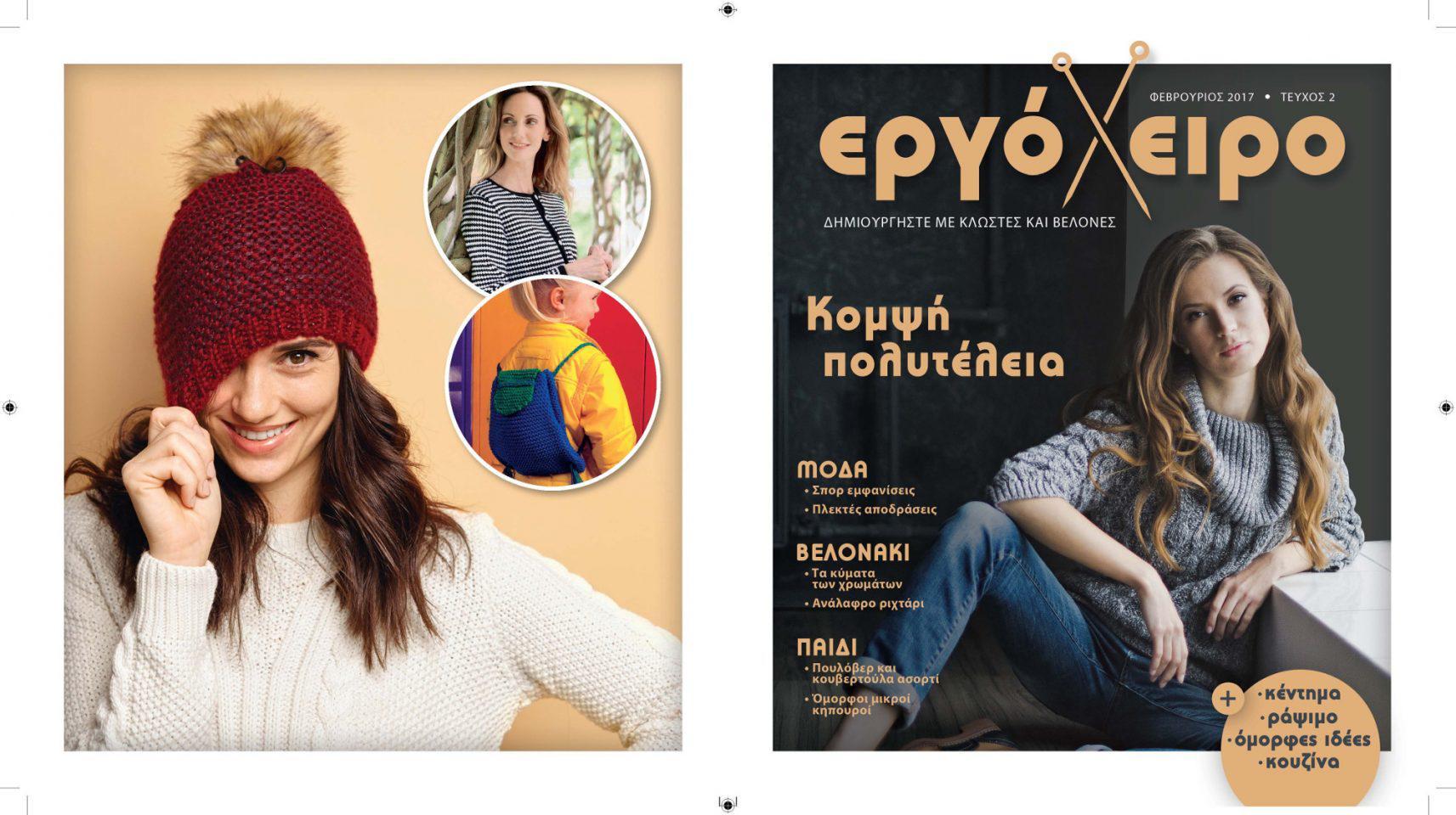 ergoxeiro2-cover Μην χάσετε τον Ελεύθερο Τύπο της Κυριακής, 12 Φεβρουαρίου, με 4 μοναδικές προσφορές