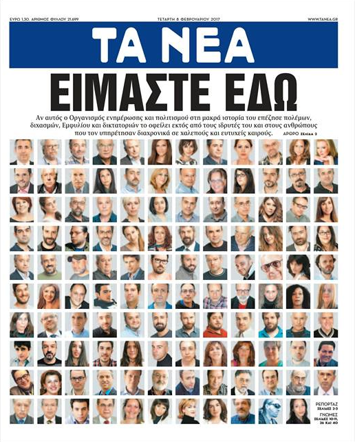 exofyllo-nea-500 «Είμαστε εδώ»: Το εξώφυλλο των Νέων μετά το μπλόκο από τις τράπεζες [εικόνα]