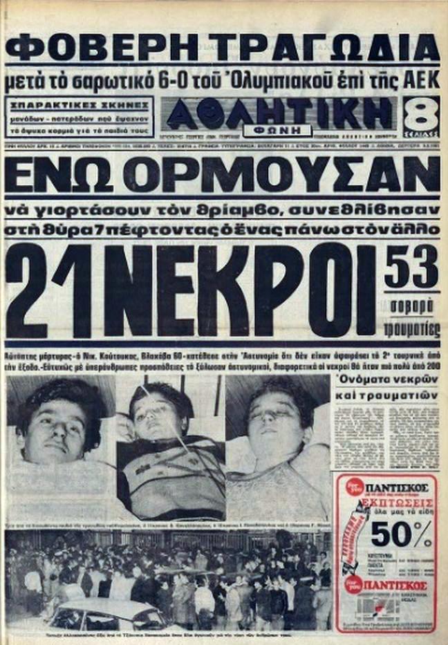 gate71 Θύρα 7: 36 χρόνια μετά την τραγωδία, το έγκλημα μένει ατιμώρητο [εικόνες & βίντεο]