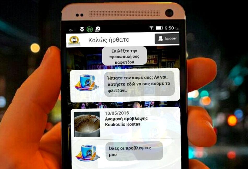 kafemanteia-650_0 Μια ...καφετζού στο κινητό σας -To app που σου «λέει» την μοίρα σου
