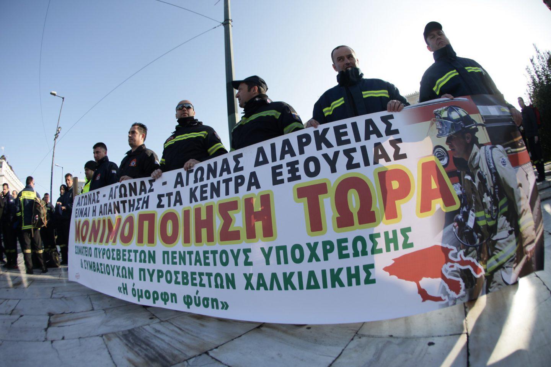 purosvesrtes-dimartiria-vouli-4-1300 Διαμαρτυρία πυροσβεστών έξω από τη Βουλή - Ζητούν τη μονιμοποίησή τους [εικόνες]
