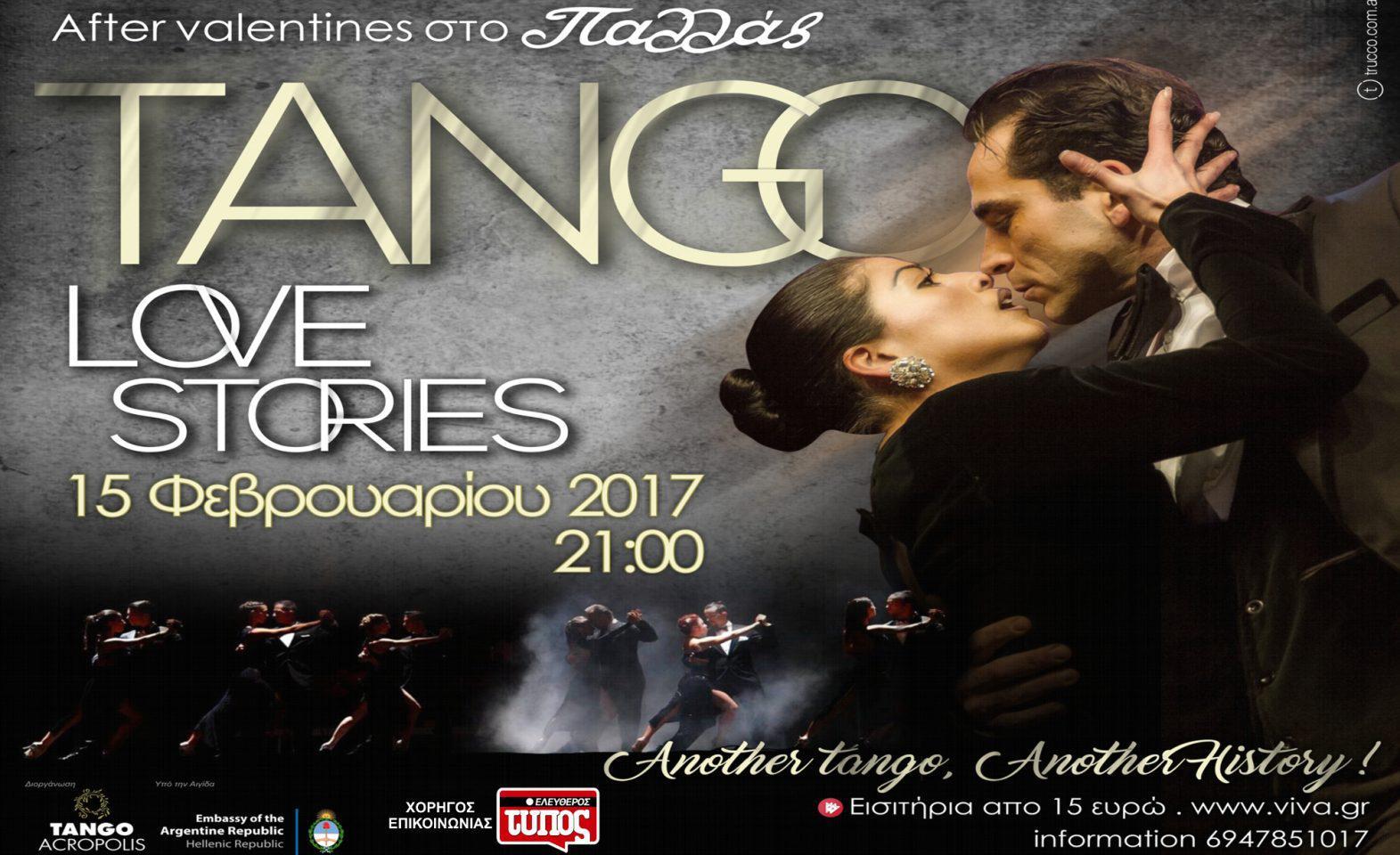 tango Το εκρηκτικό «Tango Love Stories» στο θέατρο Παλλάς στις 15 Φεβρουαρίου