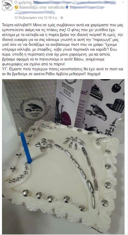 tourta-koluva-1300 Πήγαν στον φίλο τους τούρτα γενεθλίων από κόλλυβα! [εικόνα]