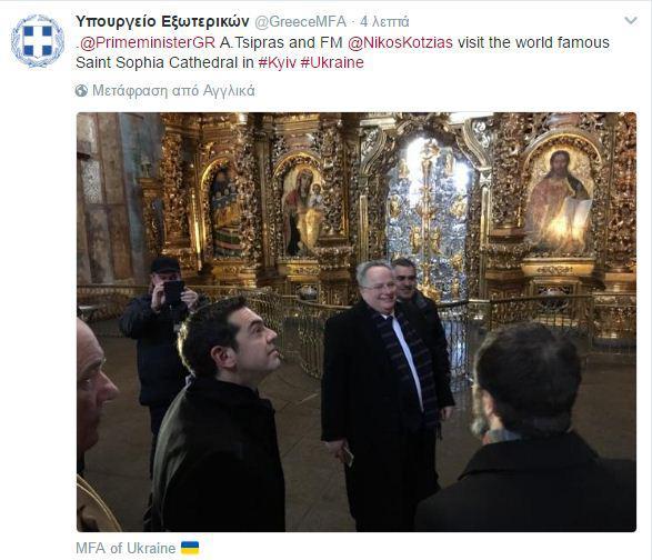 tweet-alexis-ean Επίσκεψη Τσίπρα στον ορθόδοξο ναό της Αγίας Σοφίας του Κιέβου