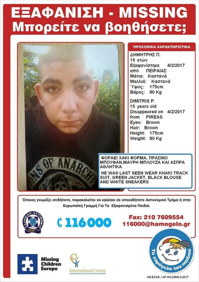 ugynbx8s Amber Alert για τον 15χρονο Δημήτρη που εξαφανίστηκε στον Πειραιά