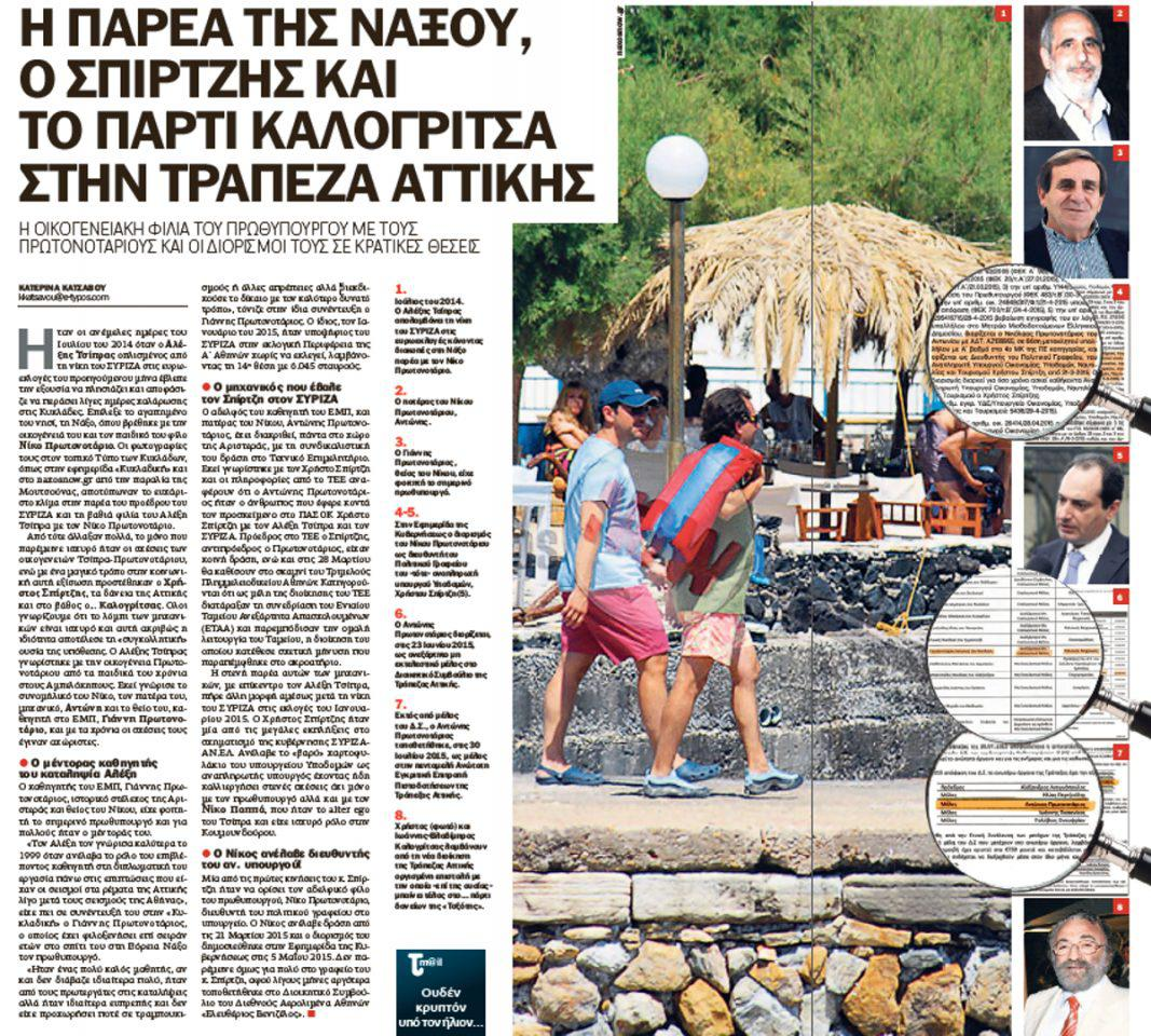 tsipras-naxos-1 Αποκάλυψη: Οι δεσμοί Τσίπρα-Πρωτονοταρίων, ο Σπίρτζης και ο... Καλογρίτσας!