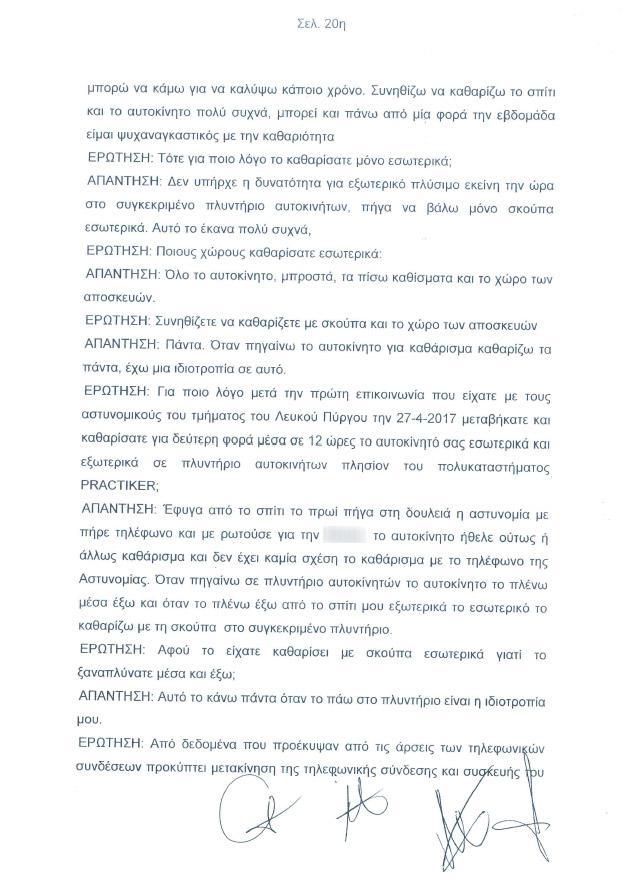 apologia-giatrou1-1 Επιτέθηκαν στη φυλακή, στο γιατρό που δολοφόνησε την 36χρονη στη Θεσσαλονίκη