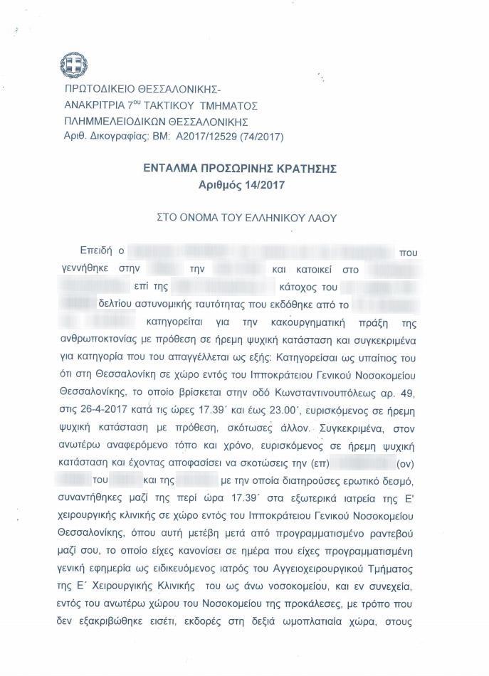 apologia-giatrou3-1 Επιτέθηκαν στη φυλακή, στο γιατρό που δολοφόνησε την 36χρονη στη Θεσσαλονίκη