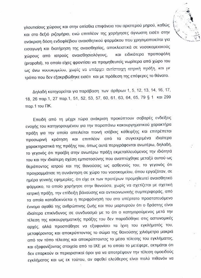 apologia-giatrou4-1 Επιτέθηκαν στη φυλακή, στο γιατρό που δολοφόνησε την 36χρονη στη Θεσσαλονίκη