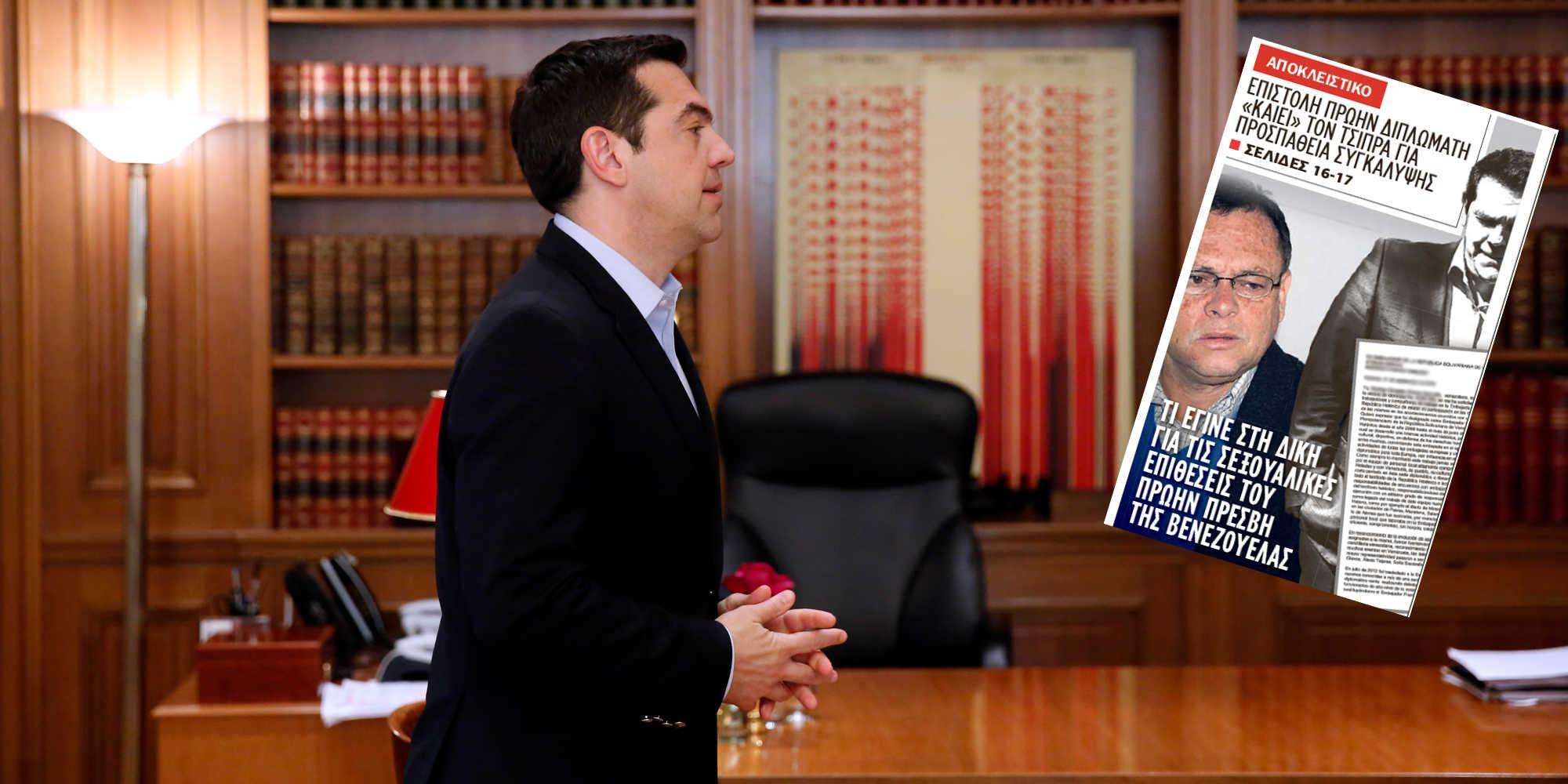 http://www.eleftherostypos.gr/wp-content/uploads/2017/05/tsipras-sex-venezuela-1000.jpg