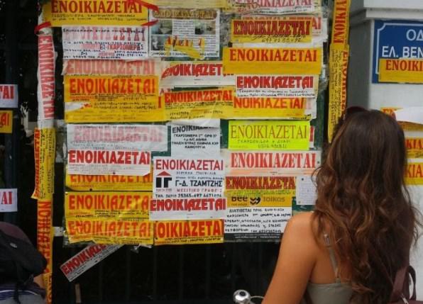 Φοιτητική στέγη: Με... καπέλο έως 35% τα φετινά ενοίκια σε Αθήνα-Θεσσαλονίκη!