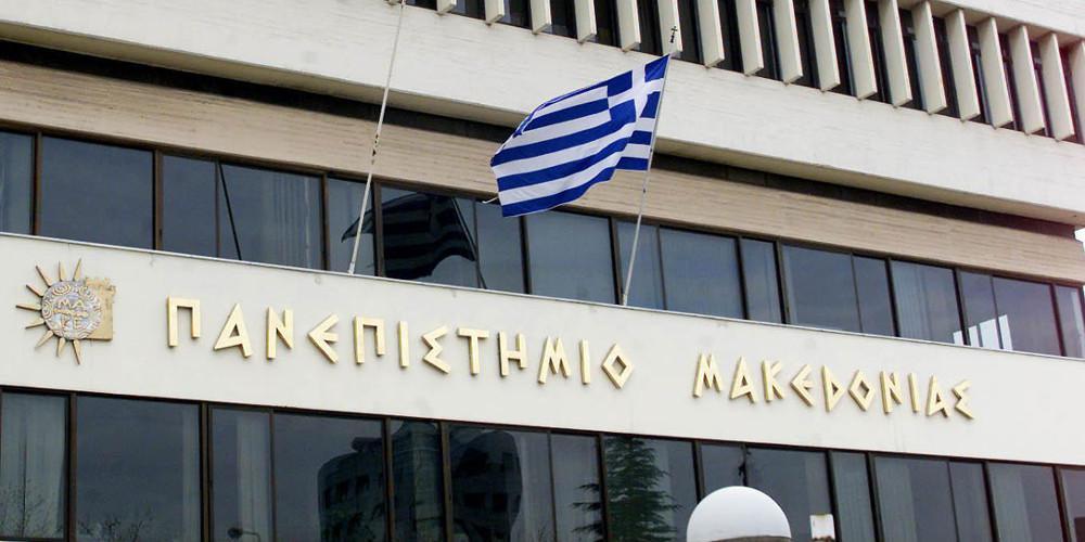 Νέοι βανδαλισμοί στο Πανεπιστήμιο Μακεδονίας [εικόνα]