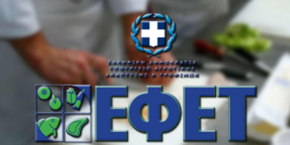 Σαφάρι ελέγχων από τον ΕΦΕΤ: Πρόστιμα πάνω από 300.000 ευρώ σε επιχειρήσεις τροφίμων