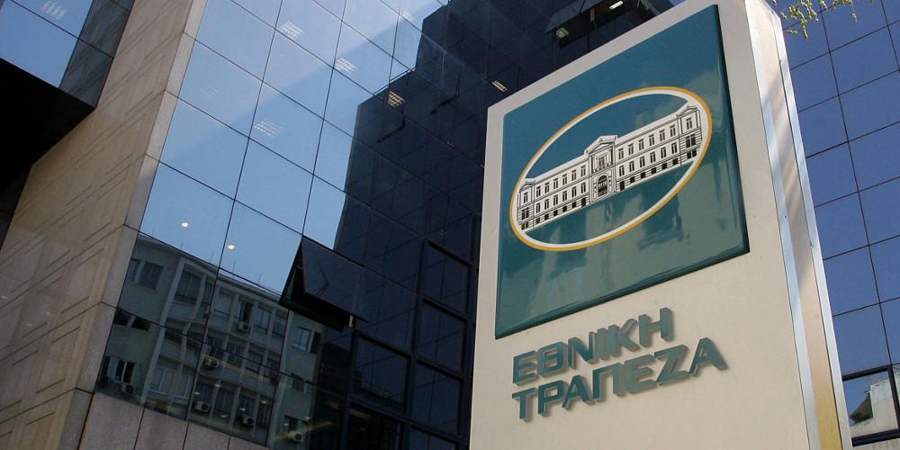 10ετές ομόλογο εκδίδει η Εθνική Τράπεζα το επόμενο διάστημα