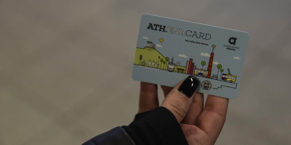 Φόρτιση της προσωποποιημένης ΑΤΗ.ΕΝΑ Card και μέσω κινητού
