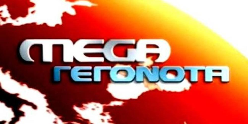 «Μαύρο» στο MEGA εντός 48 ωρών και νέος διαγωνισμός για τηλεοπτικές άδειες