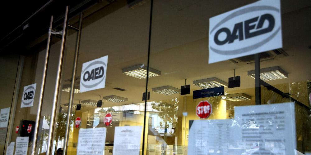 Αυτοί δικαιούνται το ειδικό βοήθημα των 240 ευρώ του ΟΑΕΔ