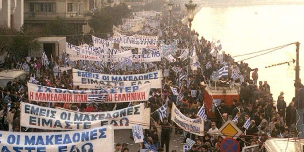 Τα θρυλικά συλλαλητήρια του 1992 για το Σκοπιανό