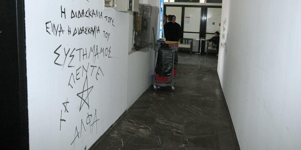 Λιγότερες συλλήψεις μέσα στα ΑΕΙ επί ΣΥΡΙΖΑ
