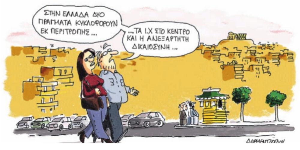 Η γελοιογραφία της ημέρας από τον Γιάννη Δερμεντζόγλου – 09 Φεβρουαρίου 2018