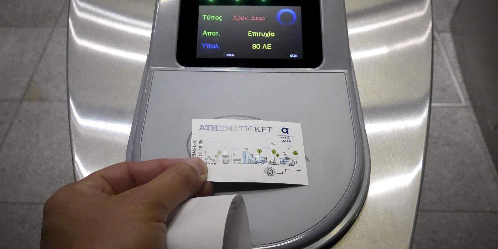 Δωρεάν 8.000 κάρτες για τα ΜΜΜ έδωσε ο ΟΑΣΑ!