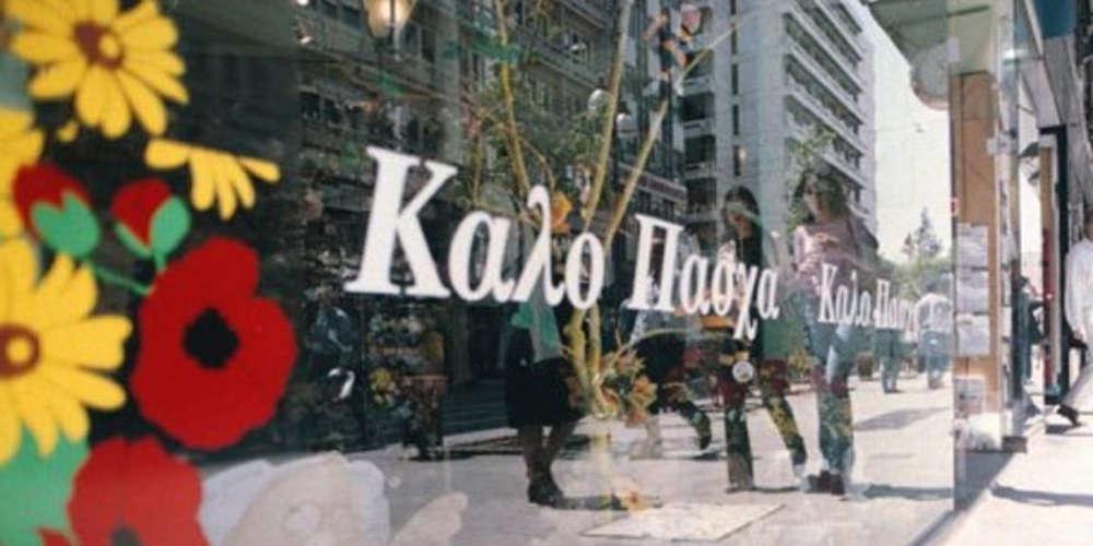 Πασχαλινό ωράριο: Τι ώρες θα είναι ανοιχτά τα μαγαζιά το Μ. Σάββατο