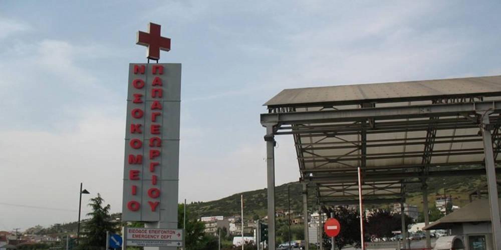 Κορωνοϊός - Θεσσαλονίκη: Πέθανε 60χρονος νοσηλευτής του Παπαγεωργίου