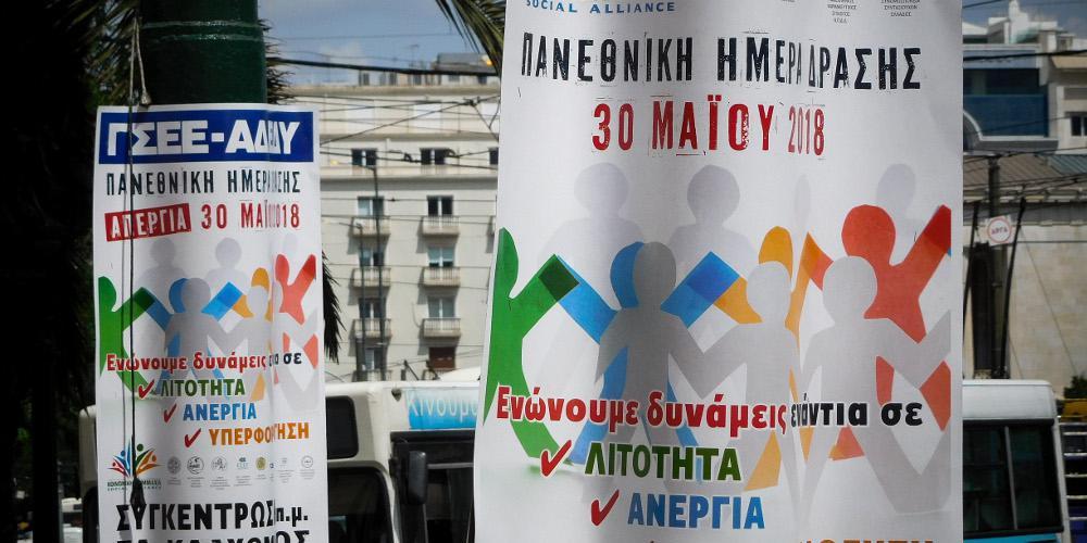 Γενική απεργία την Τετάρτη 30 Μαΐου - Πώς θα κινηθούν τα μέσα μεταφοράς