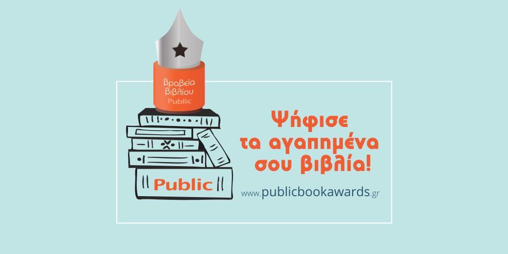 Ανακοινώθηκαν οι τελικές υποψηφιότητες των ΒΡΑΒΕΙΩΝ ΒΙΒΛΙΟΥ PUBLIC 2018
