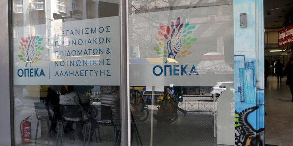 ΟΠΕΚΑ: Μετατίθεται χρονικά το άνοιγμα της πλατφόρμας Α21 για το επίδομα παιδιού