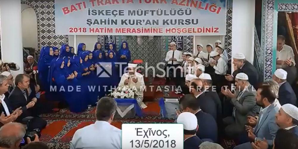 Πρόκληση σε σχολείο στην Θράκη: Βάζουν παιδιά να τραγουδούν «είμαστε Τούρκοι»