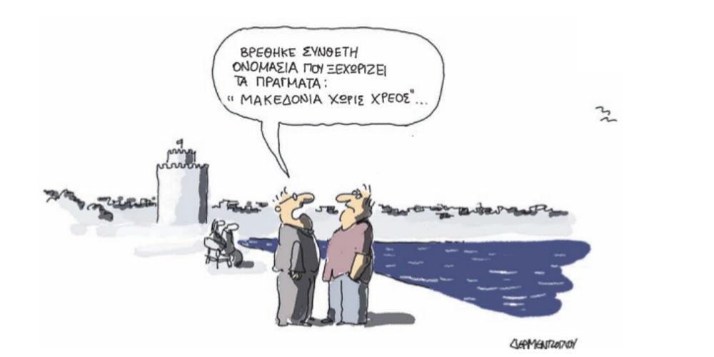 Η γελοιογραφία της ημέρας από τον Γιάννη Δερμεντζόγλου – 29 Μαΐου 2018