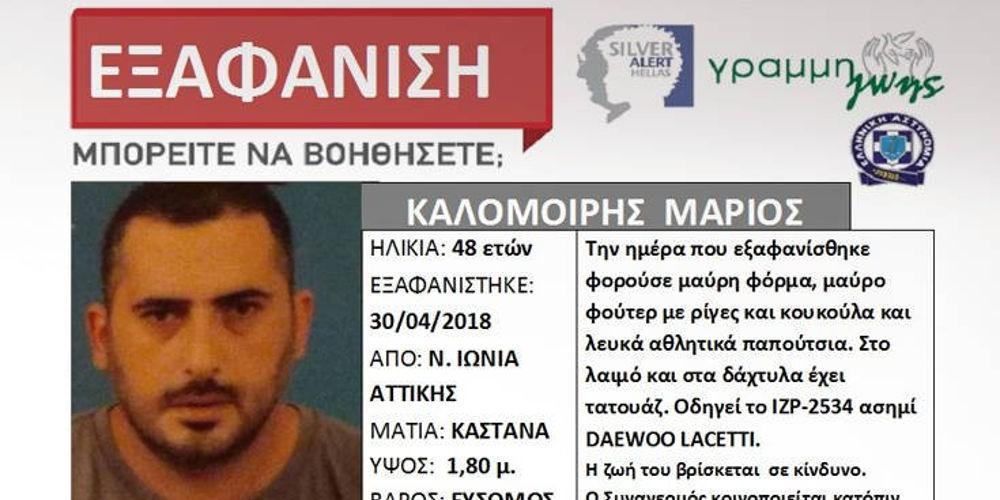 Silver Alert: Εξαφανίστηκε 48χρονος από την Νέα Ιωνία