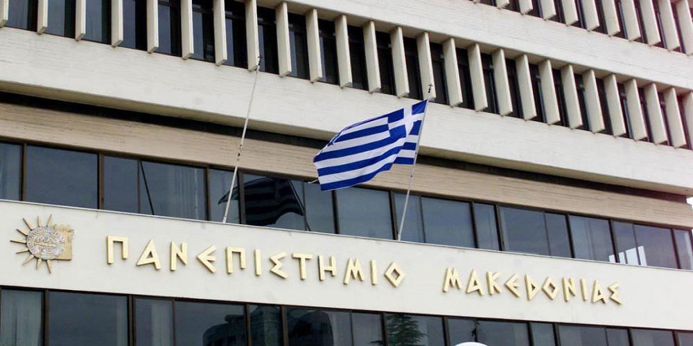 Απίστευτο: Το «Ουράνιο Τόξο» ζητά την διδασκαλία της «μακεδονικής» γλώσσας στο ΠΑΜΑΚ - Τι απαντά το Πανεπιστήμιο