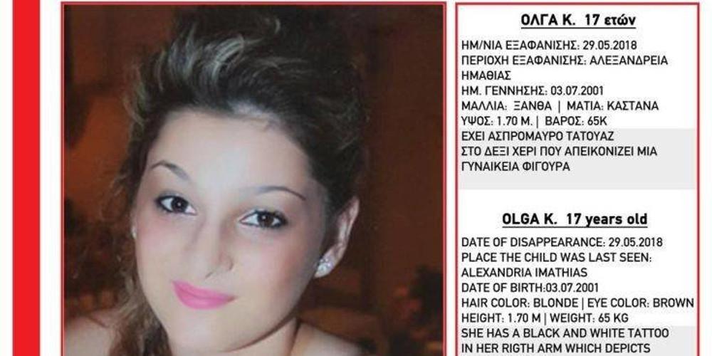 Amber alert για την εξαφάνιση της 17χρονης Όλγας