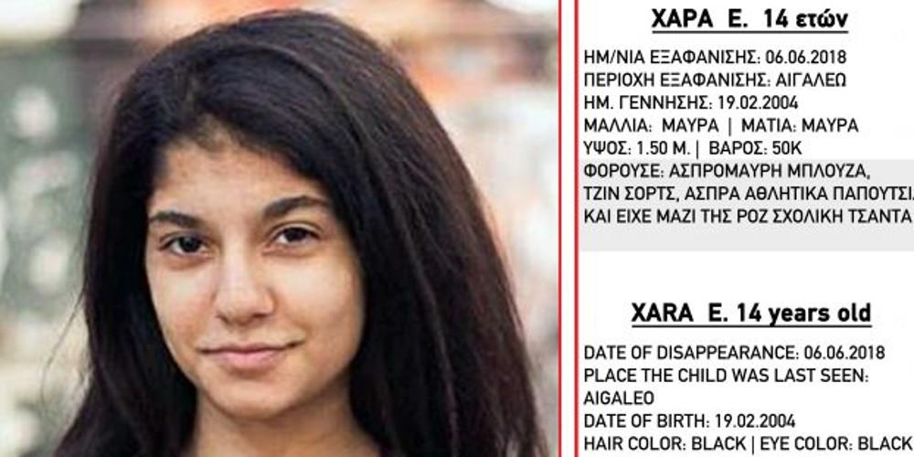 Συναγερμός: Εξαφανίστηκε 14χρονη μαθήτρια στο Αιγάλεω - Amber Alert από το «Χαμόγελο»