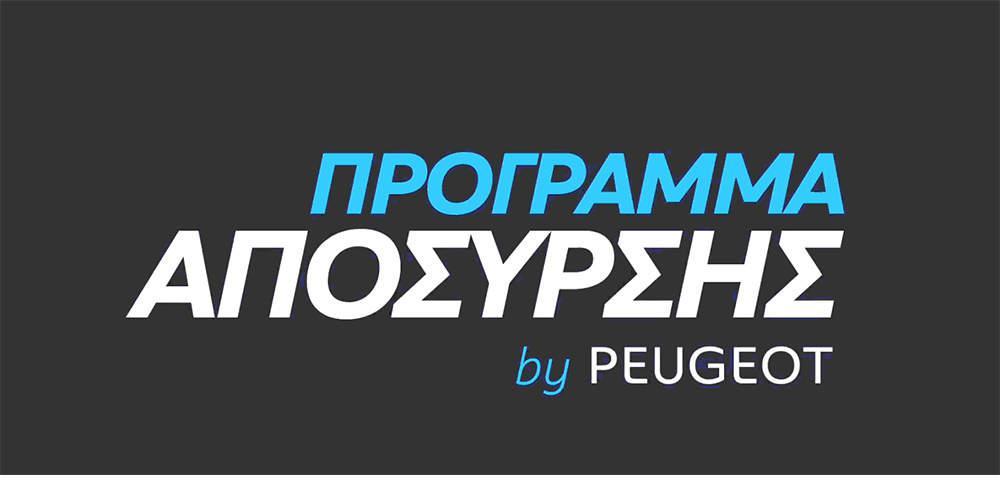 Μέχρι τις 15 Ιουλίου όλα τα Peugeot με όφελος απόσυρσης και ανταλλαγής