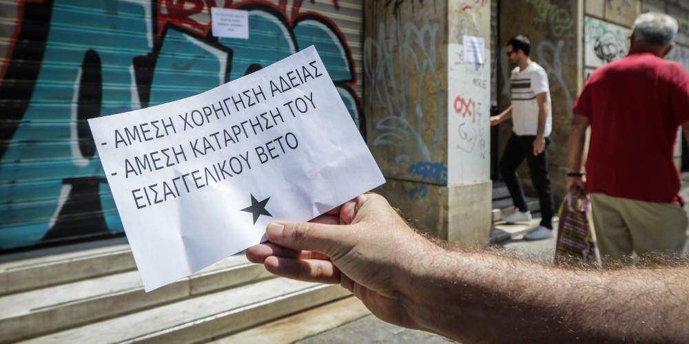 «Ντου» αντιεξουσιαστών στο εμπορικό κέντρο όπου στεγάζεται το προξενείο των ΗΠΑ στη Θεσσαλονίκη