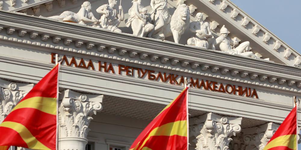 Από σήμερα Τρίτη Βόρεια Μακεδονία «και με τη βούλα» – Αλλάζει επίσημα το όνομα