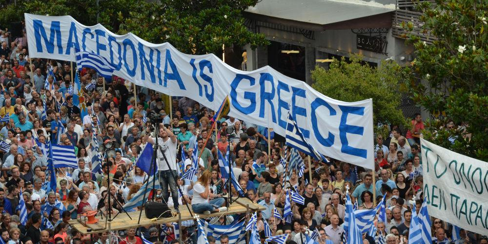 Σκοπιανό: Συλλαλητήριο για τη Μακεδονία σήμερα στη Βεργίνα