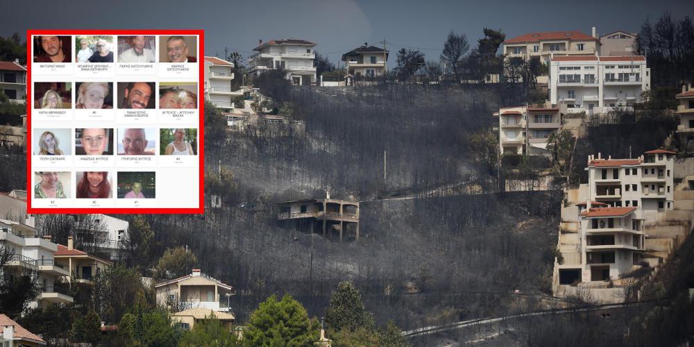 Θρίλερ με τους αγνοούμενους από τις πυρκαγιές – Ηλεκτρονική βάση για τον εντοπισμό τους