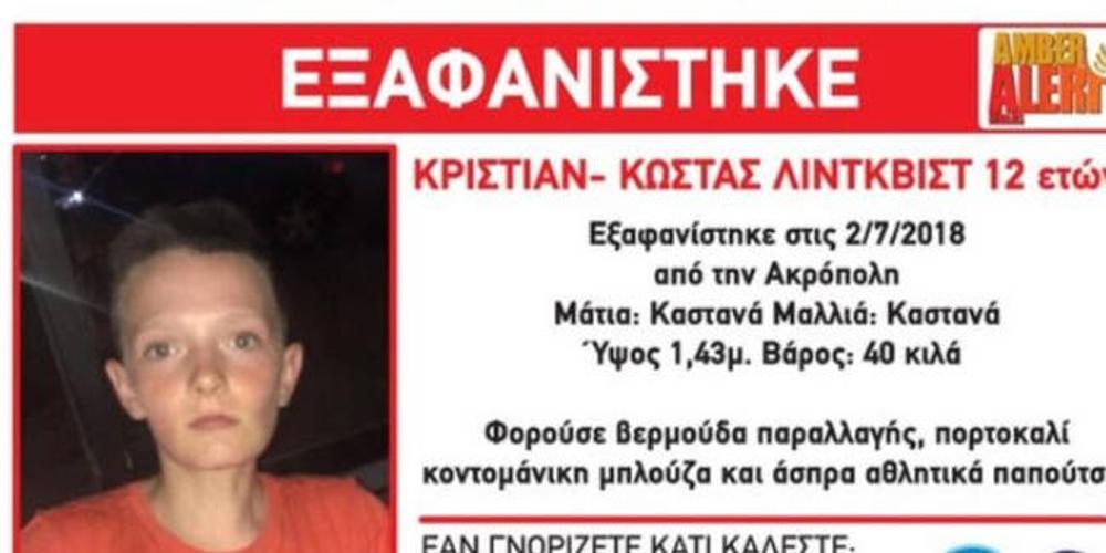 Εντοπίστηκε ο 12χρονος που είχε εξαφανιστεί στην Ακρόπολη σε σπίτι στην Θηβών